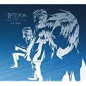 蒼穹のファフナー CD-BOX