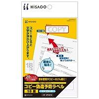 ヒサゴ コピー偽造予防ラベル 紙タイプ 18面 20シート OP2414