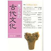 東アジアの古代文化 135号 特集:『古事記』の成立
