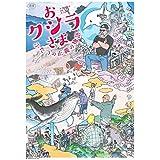 おクジラさま ふたつの正義の物語 [DVD]