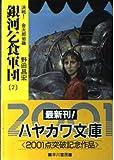 銀河乞食軍団〈7〉 (ハヤカワ文庫JA)