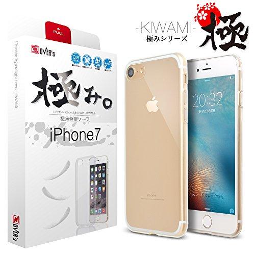 iPhone7 ケース / アイフォン7 ケース iPhoneを美しく魅せる【 極み。シリーズ -KIWAMI- 】極薄0.8mm 高品質 TPU ( iPhone7 カバー *1 & 液晶保護フィルム*1 & ミニクロス*1 ) 4点セット【365日保証付き】