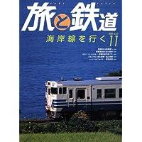 旅と鉄道 2008年 11月号 [雑誌]