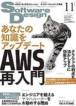 ソフトウェアデザイン 2018年11月号