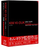 キム・ギドク Blu-ray BOX初期編(初回限定版)