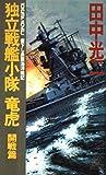 独立戦艦小隊竜虎〈開戦篇〉 (トクマノベルズ)