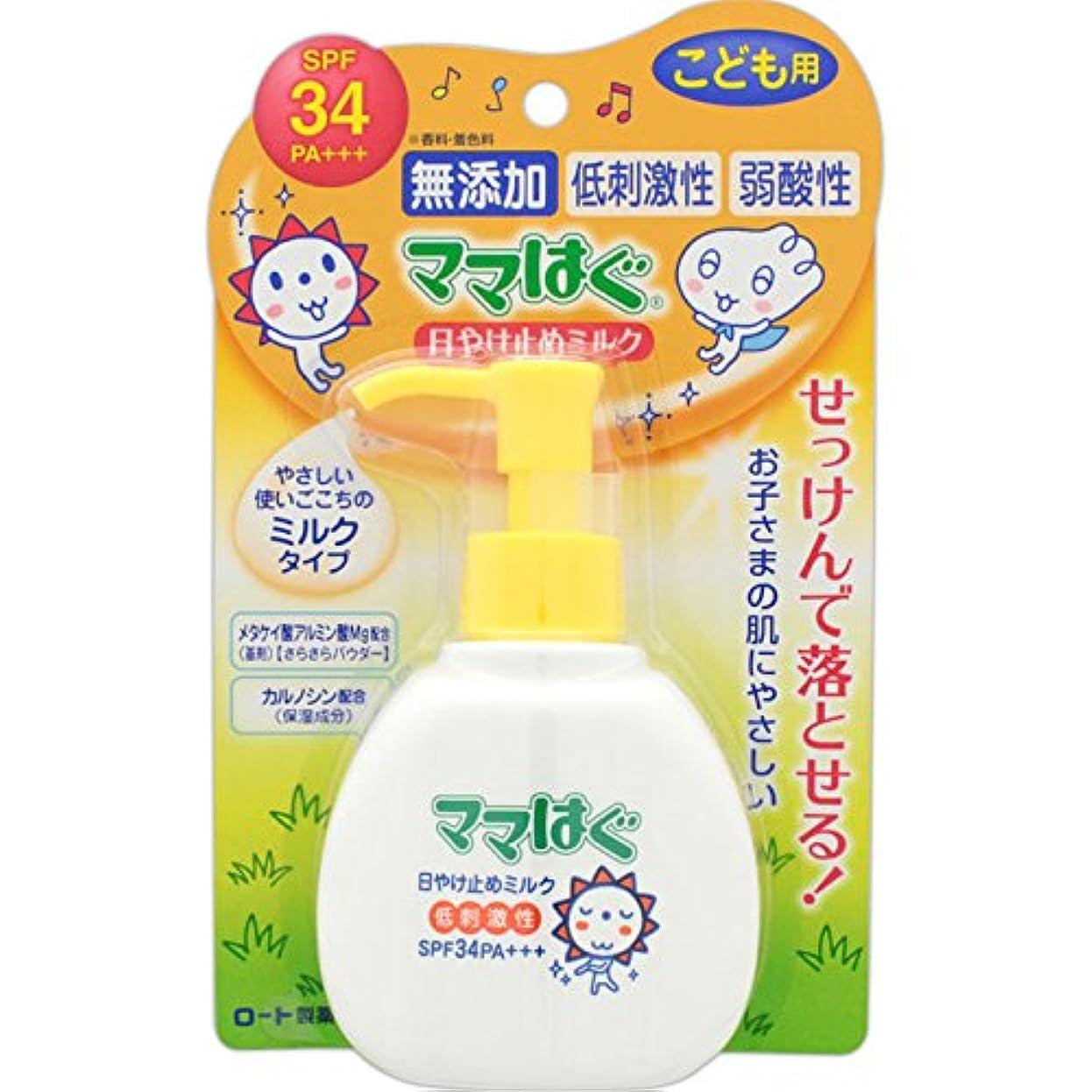 トークン地殻バイパスロート製薬 ママはぐ 無添加 低刺激性日やけ止めミルク SPF34 PA+++ 100g
