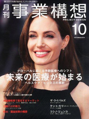 事業構想 2013年 10月号 [雑誌]の詳細を見る