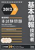2012春 徹底解説 基本情報技術者本試験問題 (情報処理技術者試験対策書)