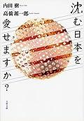 内田樹/高橋源一郎『沈む日本を愛せますか?』の表紙画像