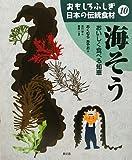 おもしろふしぎ日本の伝統食材〈10〉海そう―おいしく食べる知恵