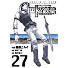 ドラゴンクエスト列伝 ロトの紋章~紋章を継ぐ者達へ~ 27巻 (デジタル版ヤングガンガンコミックス)