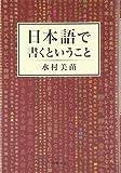 日本語で書くということ 画像