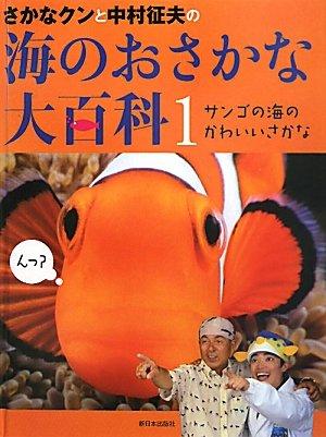 さかなクンと中村征夫の海のおさかな大百科〈1〉サンゴの海のかわいいさかなの詳細を見る