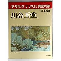 川合玉堂 (アサヒグラフ別冊美術特集 日本編 58)