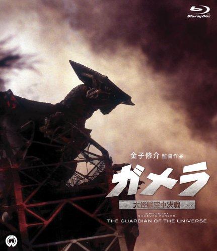 ガメラ 大怪獣空中決戦 [Blu-ray]の詳細を見る