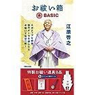 お祓い箱 BASIC ([バラエティ])