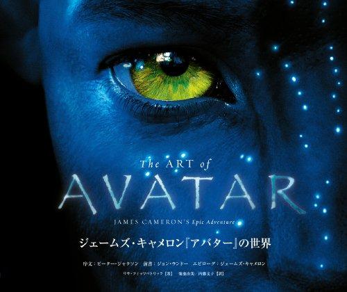 The ART of AVATAR ジェームズ・キャメロン『アバター』の世界 (ShoPro Books)の詳細を見る