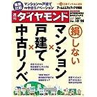 週刊ダイヤモンド 2017年10/28号 [雑誌]