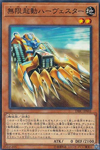 遊戯王 DBIC-JP001 無限起動ハーヴェスター (日本語版 ノーマル) インフィニティ・チェイサーズ