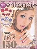 erikonail Collection (e-MOOK)