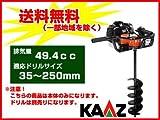 カーツ 2サイクルエンジン ドリル・アース オーガー AG500 (ドリル無し) 【穴掘り機 穴掘機 掘削機】 [その他]
