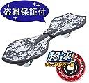 ブレイブボード公式【最新モデル】リップスティックネオ 超速ウィールプレゼント!/DIGICAMO BLACK