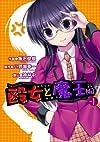 殴女と魔王(仮) 1 (電撃コミックス)