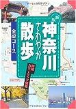 神奈川さわやか散歩 42コース (J GUIDE―散歩シリーズ)