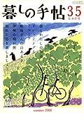 暮しの手帖 2008年 08月号 [雑誌]
