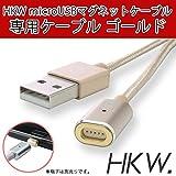HKW microUSB マグネットケーブル スマートタイプ Galaxy s5 s6 edge Xperia z4 スマートフォン タブレット対応 (ゴールドケーブル)