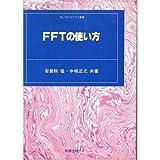 FFTの使い方 (エレクトロニクス選書)