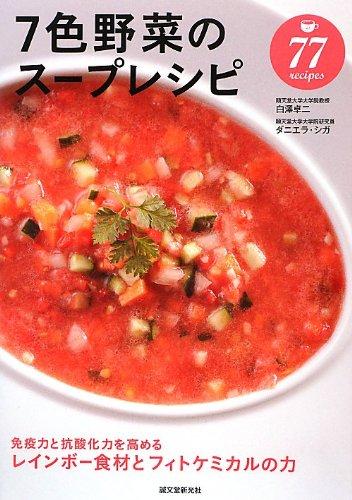 7色野菜のスープレシピ—免疫力と抗酸化力を高めるレインボー食材とフィトケミカルの力