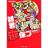 雑君赤保プ (GAME SIDE BOOKS)