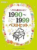 ピアノソロ 今でも弾きたい!! 1990~1999年 ベストヒット