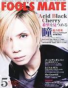 FOOL'SMATE(フールズメイト)2012年05月号[雑誌]