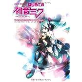 はじめての初音ミク ボーカロイド2 オフィシャルガイドブック(DVD-ROM付) (キャラクター・ボーカロイドシリーズ)