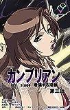 【フルカラー】カンブリアン last stage 増殖する淫獣 第三話 (e-Color Comic)