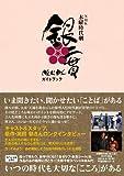 NHK木曜時代劇「銀二貫」ガイドブック (TOKYO NEWS MOOK 419号) 画像