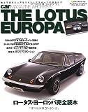 ロータス・ヨーロッパ完全読本 (car MAGAZINE ARCHIVES) (NEKO MOOK 1402)
