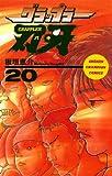 グラップラー刃牙 20 (少年チャンピオン・コミックス)