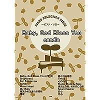 ピアノ・セレクション・ピース Baby,God Bless You/candle 【ピース番号:P-097】 (楽譜)