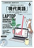 NHK CD ラジオ 高校生からはじめる「現代英語」 2021年6月号