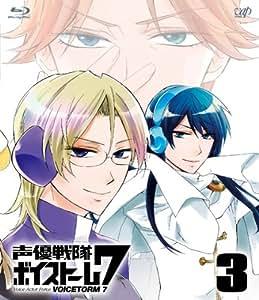 声優戦隊 ボイストーム7 Vol.3 [Blu-ray]