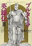 プルターク英雄伝(2) (希望コミックス)