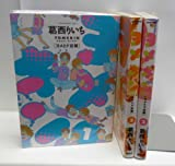 ヨメキン コミック 1-3巻セット (イブニングKC)