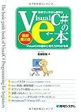 世界でいちばん簡単なVisualC#のe本[最新第2版]VisualC#2010の基本と考え方がわかる本
