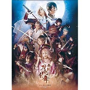 舞台『刀剣乱舞』虚伝 燃ゆる本能寺 ~再演~(通常版) [Blu-ray]