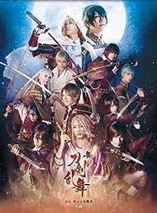 舞台『刀剣乱舞』虚伝 燃ゆる本能寺 ~再演~(初回生産限定版) [Blu-ray]