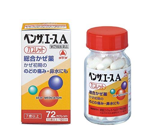 【指定第2類医薬品】ベンザエースA 72錠